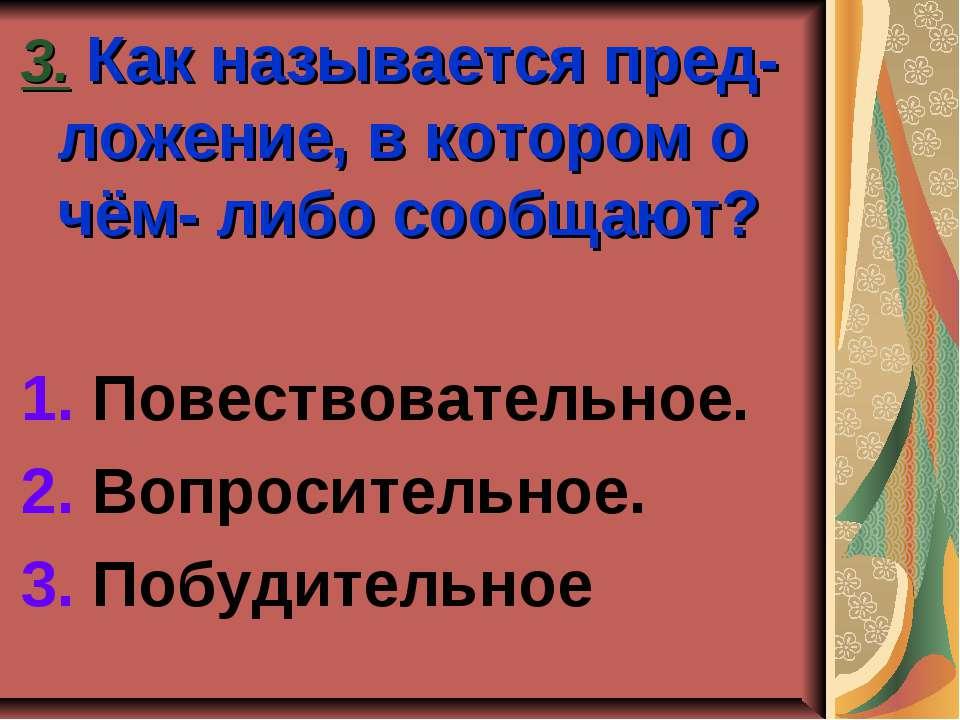 3. Как называется пред-ложение, в котором о чём- либо сообщают? 1. Повествова...