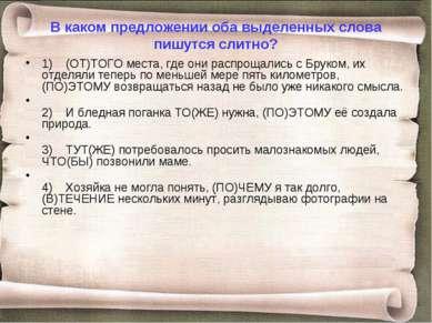 В каком предложении оба выделенных слова пишутся слитно? 1) (ОТ)ТОГО места...