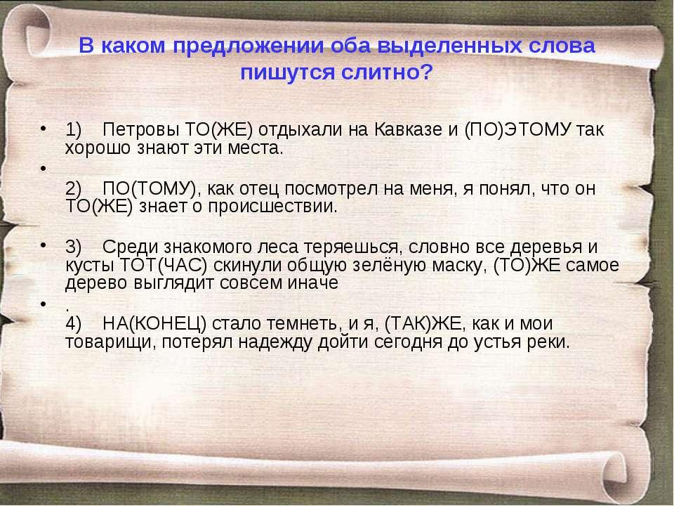 В каком предложении оба выделенных слова пишутся слитно? 1) Петровы ТО(ЖЕ)...