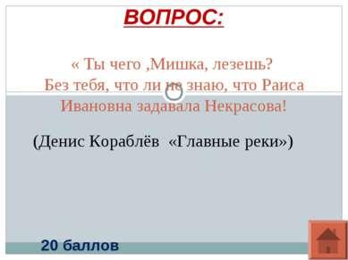« Ты чего ,Мишка, лезешь? Без тебя, что ли не знаю, что Раиса Ивановна задава...