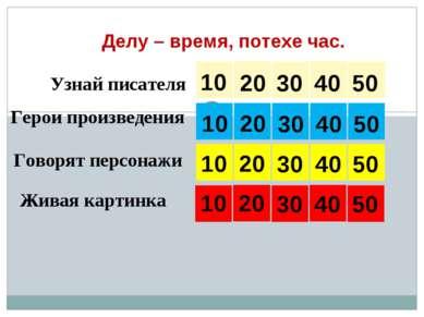 10 20 30 40 50 10 20 30 40 50 10 20 30 40 50 10 20 30 40 50 Узнай писателя Ге...