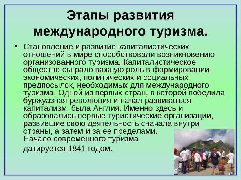 Этапы развития международного туризма. Становление и развитие капиталистическ...