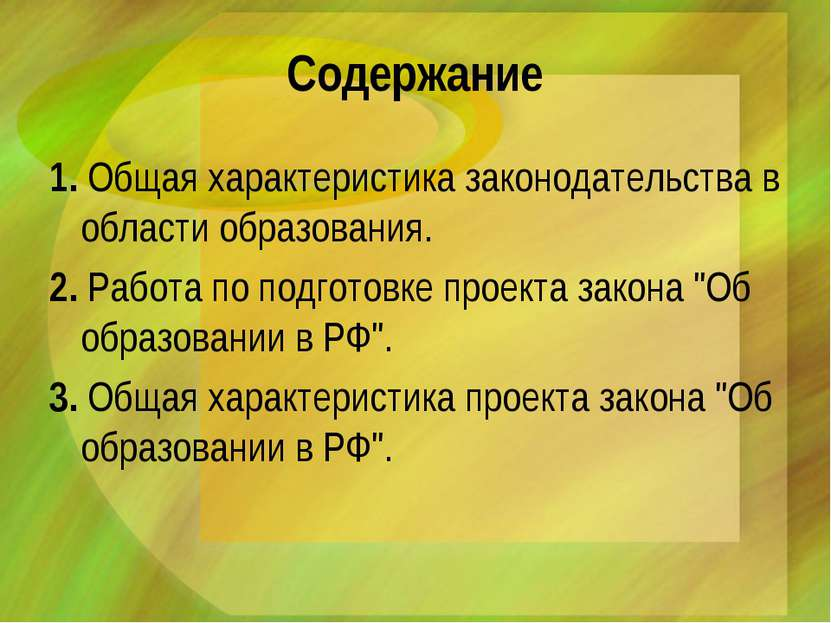 Содержание 1. Общая характеристика законодательства в области образования. 2....