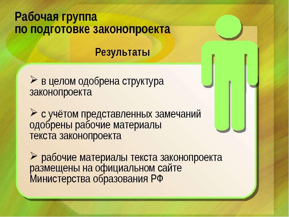 Рабочая группа по подготовке законопроекта в целом одобрена структура законоп...