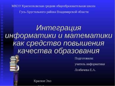МКОУ Красноэховская средняя общеобразовательная школа Гусь-Хрустального район...