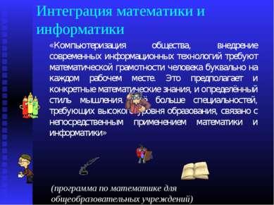 Интеграция математики и информатики «Компьютеризация общества, внедрение совр...