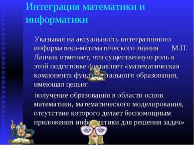 Интеграция математики и информатики Указывая на актуальность интегративного и...