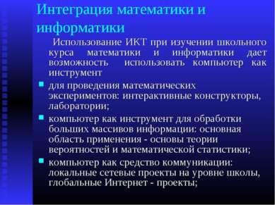 Интеграция математики и информатики Использование ИКТ при изучении школьного ...