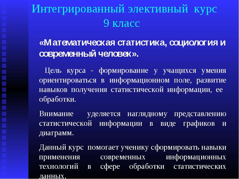 Интегрированный элективный курс 9 класс «Математическая статистика, социологи...