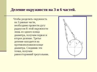 Деление окружности на 3 и 6 частей. Чтобы разделить окружность на 3 равные ча...