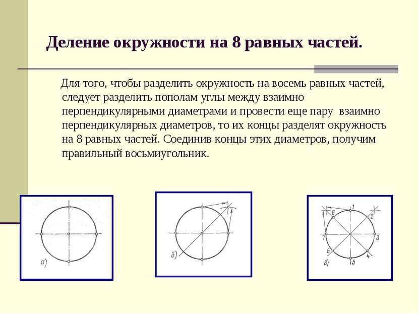 Деление окружности на 8 равных частей. Для того, чтобы разделить окружность н...
