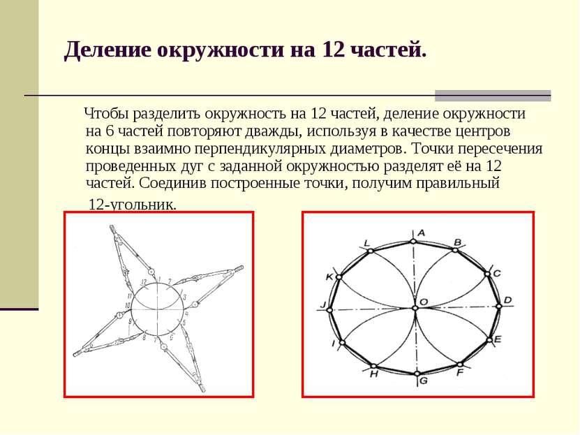 Деление окружности на 12 частей. Чтобы разделить окружность на 12 частей, дел...