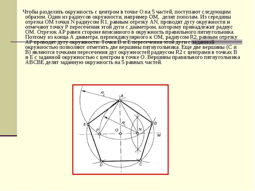 Чтобы разделить окружность с центром в точке О на 5 частей, поступают следующ...