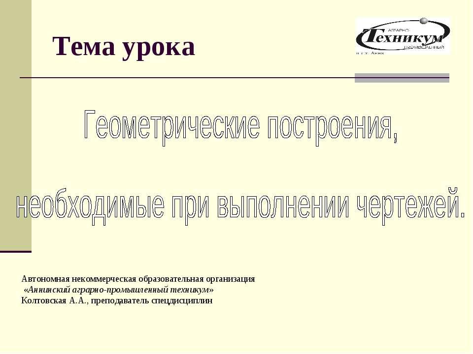 Тема урока Автономная некоммерческая образовательная организация «Аннинский а...