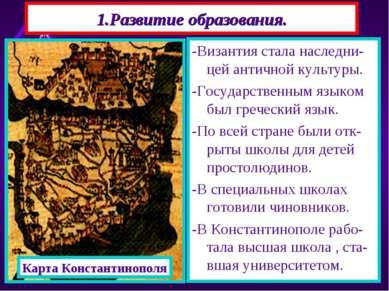 1.Развитие образования. -Византия стала наследни-цей античной культуры. -Госу...