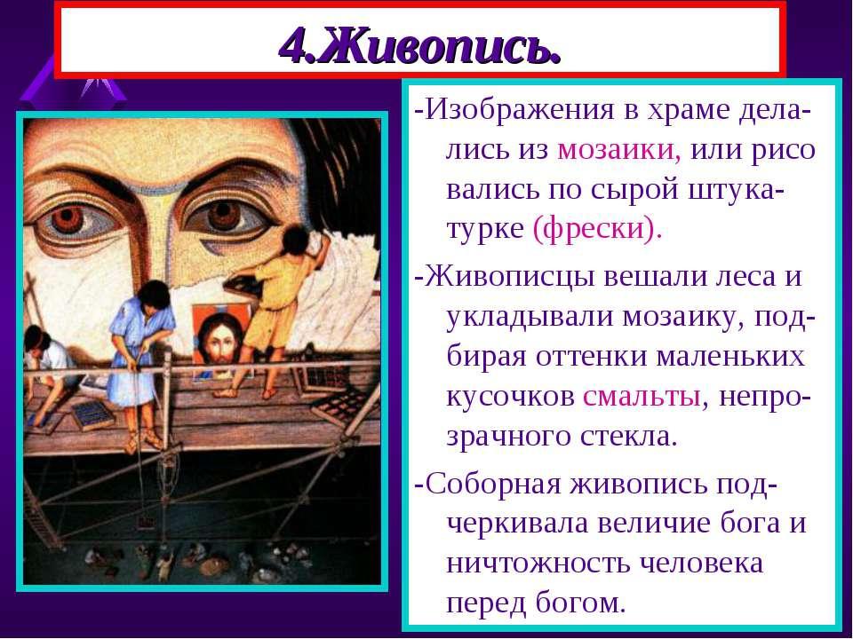 4.Живопись. -Изображения в храме дела-лись из мозаики, или рисо вались по сыр...