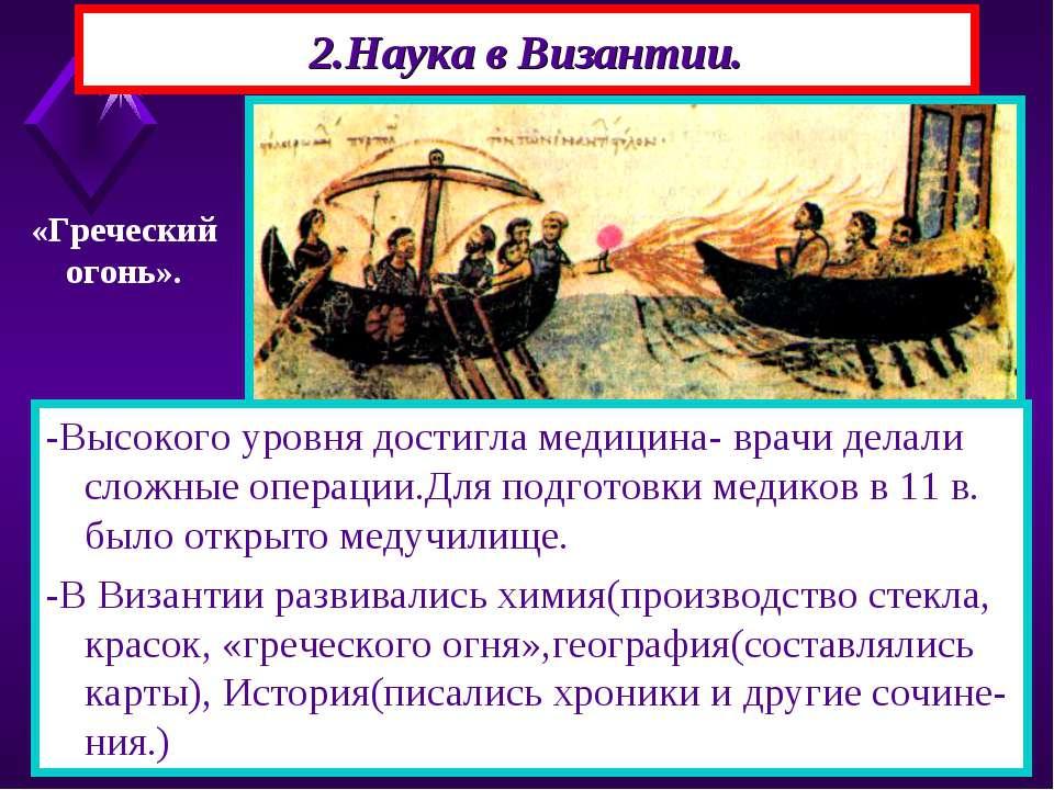 2.Наука в Византии. -Византийцы сохранили многие античные знания.Они применял...