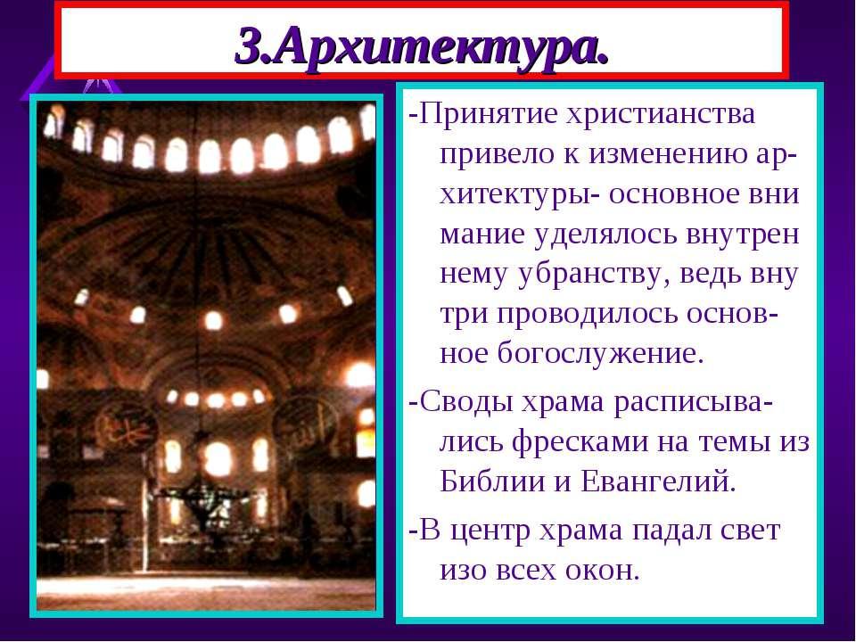 3.Архитектура. -Принятие христианства привело к изменению ар-хитектуры- основ...