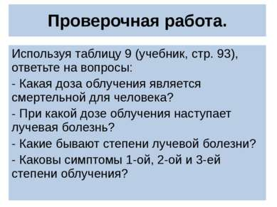 Проверочная работа. Используя таблицу 9 (учебник, стр. 93), ответьте на вопро...