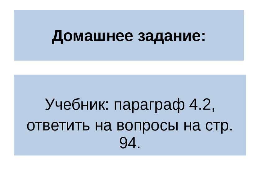 Домашнее задание: Учебник: параграф 4.2, ответить на вопросы на стр. 94.