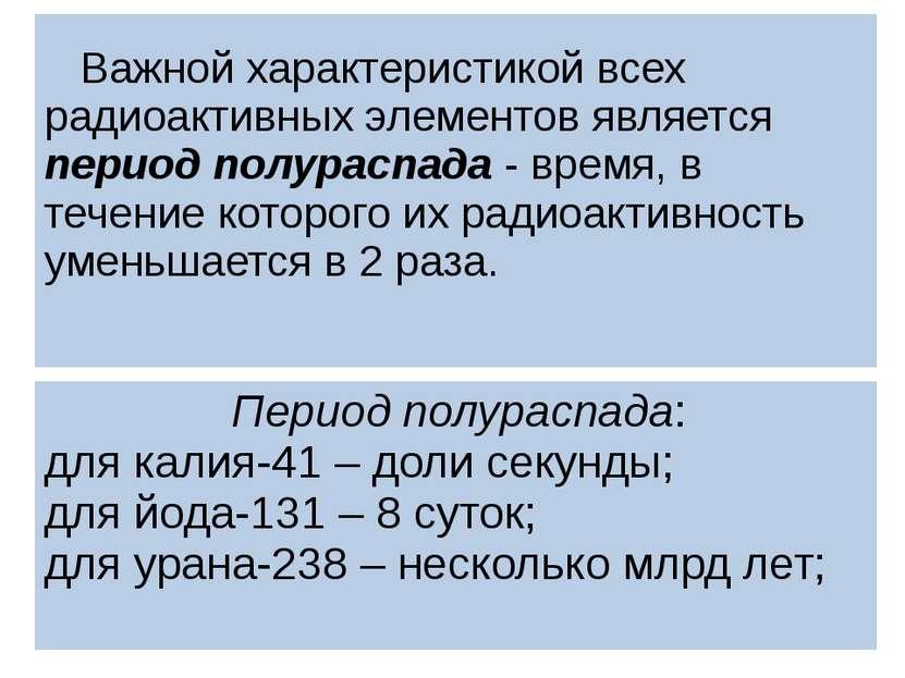 Важной характеристикой всех радиоактивных элементов является период полураспа...
