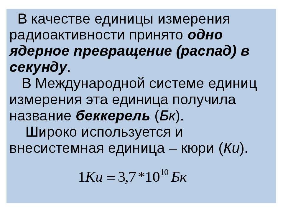 В качестве единицы измерения радиоактивности принято одно ядерное превращение...