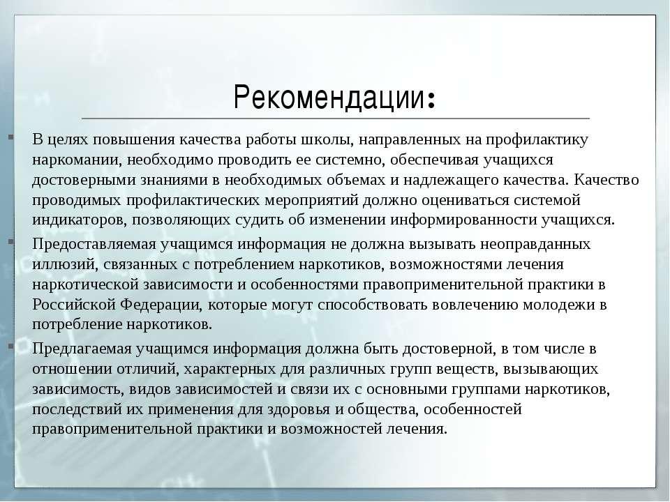 Рекомендации: В целях повышения качества работы школы, направленных на профил...