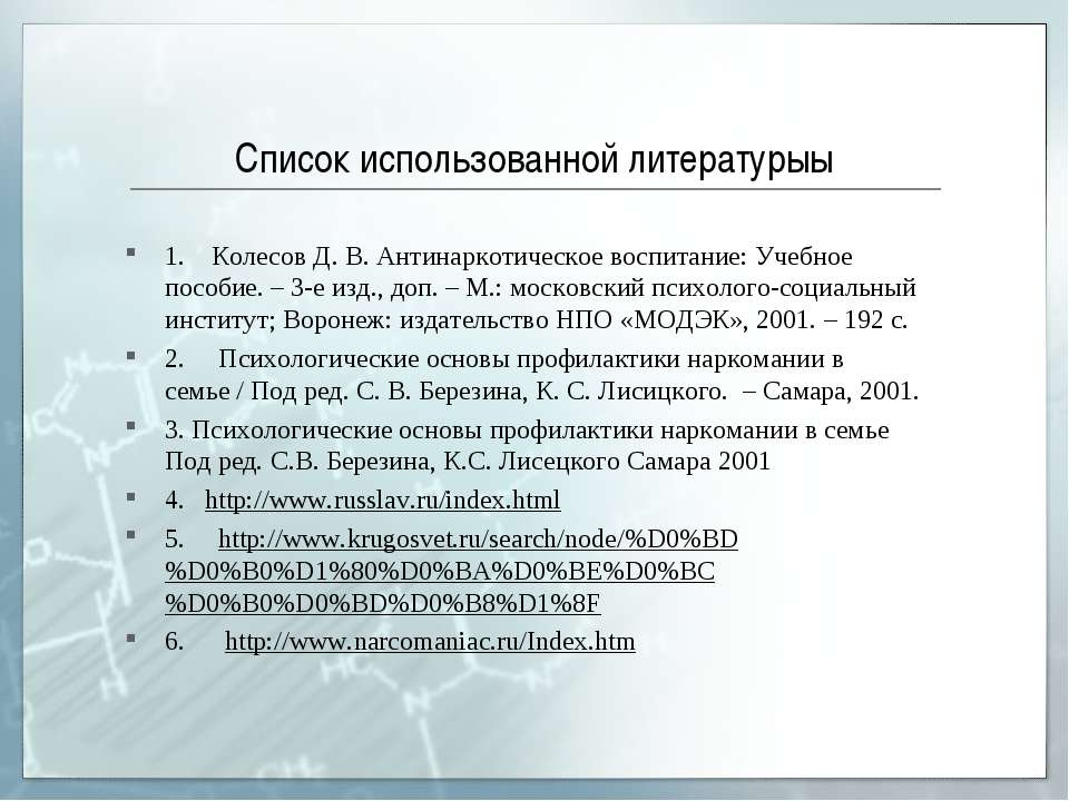 Список использованной литературыы 1.Колесов Д. В. Антинаркотическое воспи...
