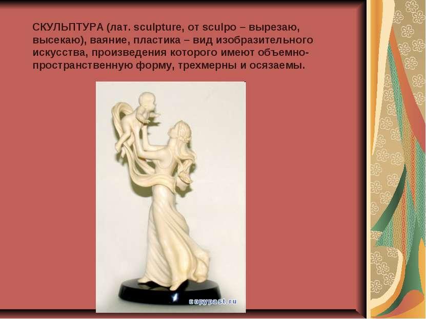 СКУЛЬПТУРА (лат. sculpture, от sculpo – вырезаю, высекаю), ваяние, пластика –...