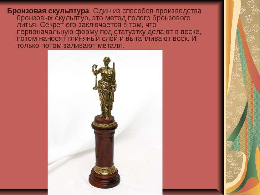 Бронзовая скульптура. Один из способов производства бронзовых скульптур, это ...