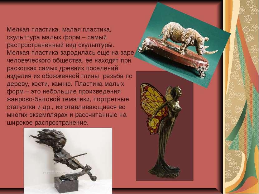 Мелкая пластика, малая пластика, скульптура малых форм – самый распространенн...