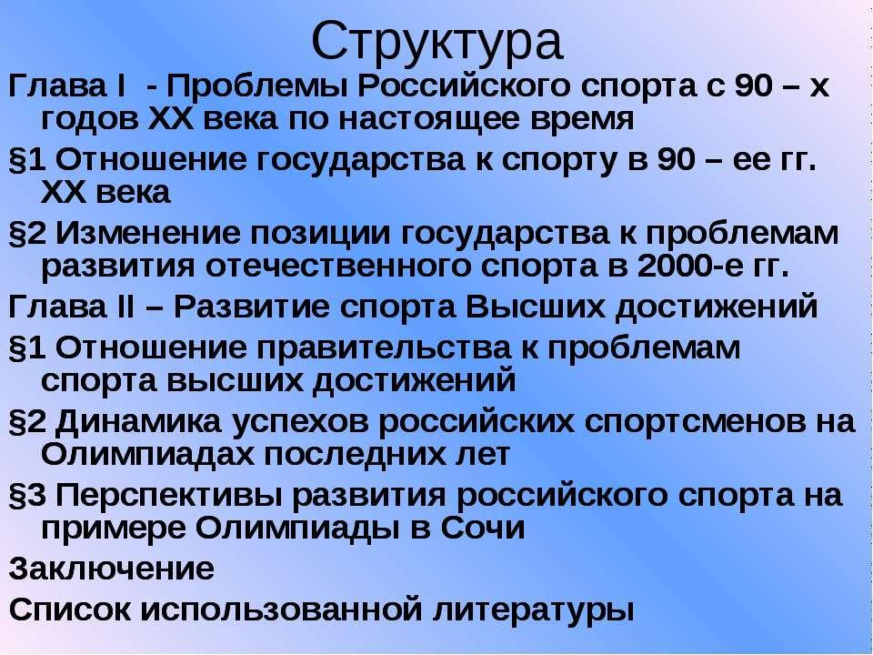 Структура Глава I - Проблемы Российского спорта с 90 – х годов ХХ века по нас...