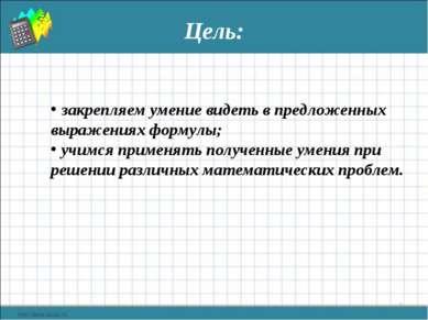 * Цель: закрепляем умение видеть в предложенных выражениях формулы; учимся пр...