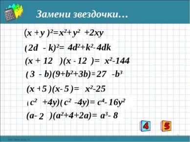 * x2+ * +2xy (x + * )2= ( * - k)2= 4d2+k2- * (x + * )(x - * )= x2-144 ( * +4y...