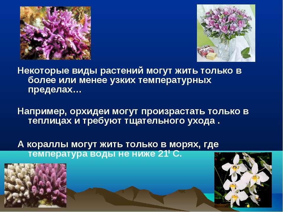 Некоторые виды растений могут жить только в более или менее узких температурн...
