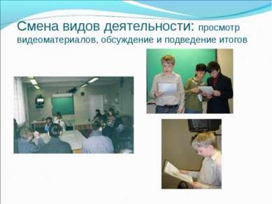 Смена видов деятельности: просмотр видеоматериалов, обсуждение и подведение и...