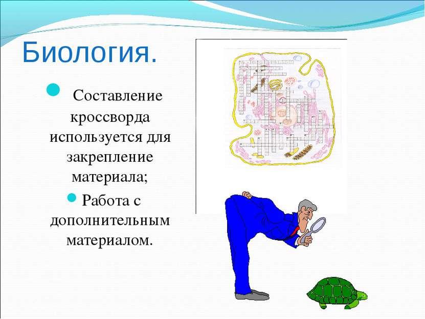 Биология. Составление кроссворда используется для закрепление материала; Рабо...