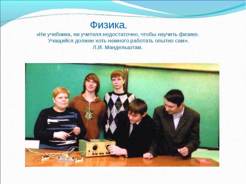 Физика. «Ни учебника, ни учителя недостаточно, чтобы научить физике. Учащийся...