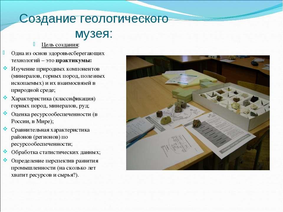 Создание геологического музея: Цель создания: Одна из основ здоровьесберегающ...