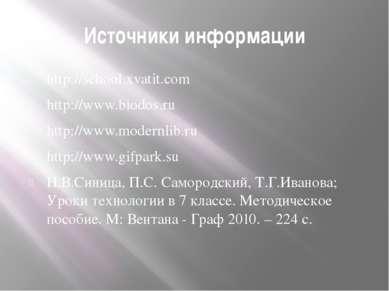 Источники информации http://school.xvatit.com http://www.biodos.ru http://www...
