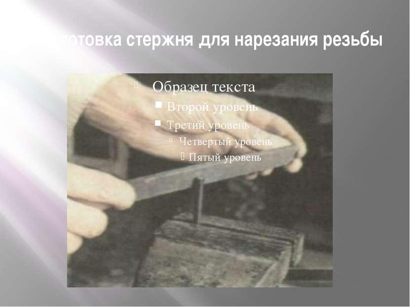 Подготовка стержня для нарезания резьбы