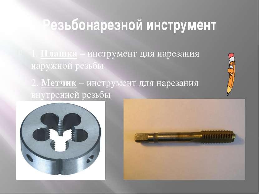 Резьбонарезной инструмент 1. Плашка – инструмент для нарезания наружной резьб...