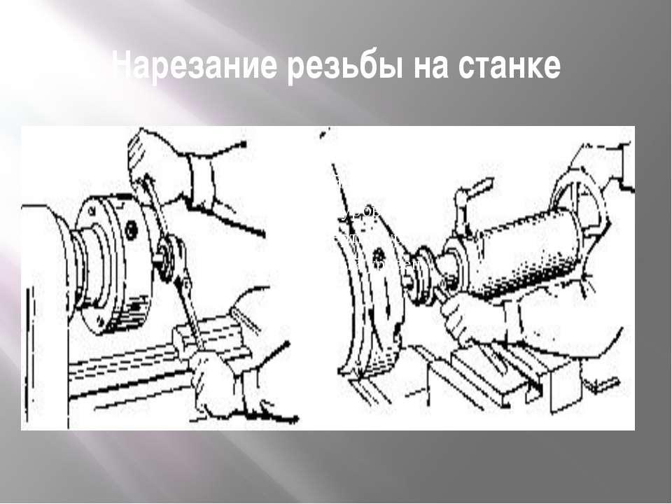 Нарезание резьбы на станке