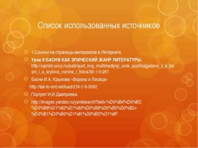 Список использованных источников 1.Ссылки на страницы материалов в Интернете....