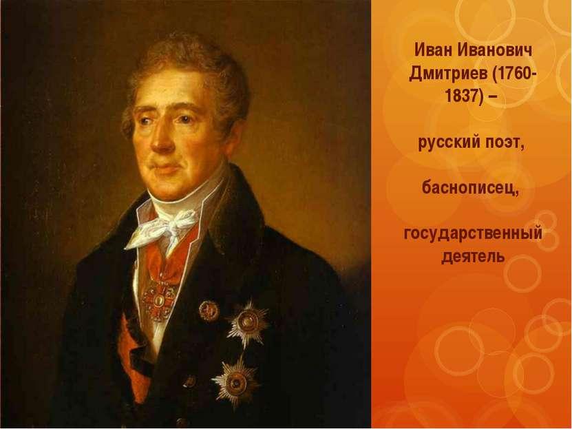 Иван Иванович Дмитриев (1760-1837) – русский поэт, баснописец, государственны...