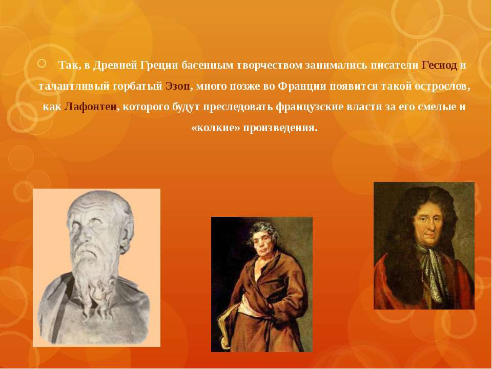 Так, в Древней Греции басенным творчеством занимались писатели Гесиод и талан...