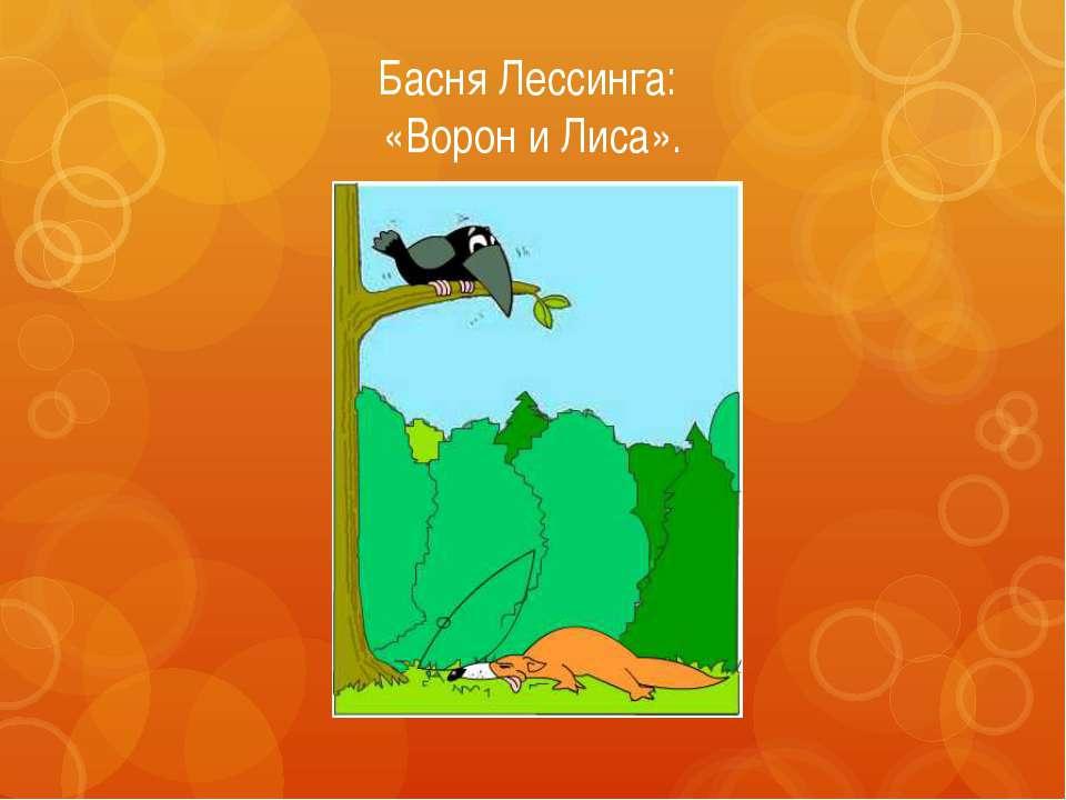 Басня Лессинга: «Ворон и Лиса».