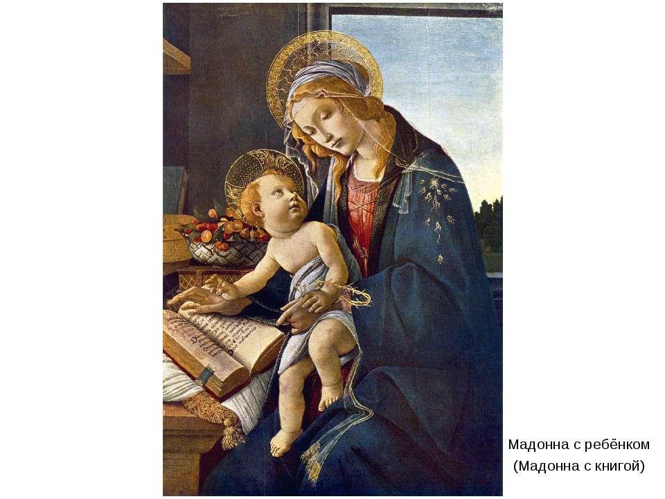 Мадонна с ребёнком (Мадонна с книгой)
