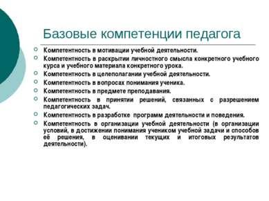 Базовые компетенции педагога Компетентность в мотивации учебной деятельности....