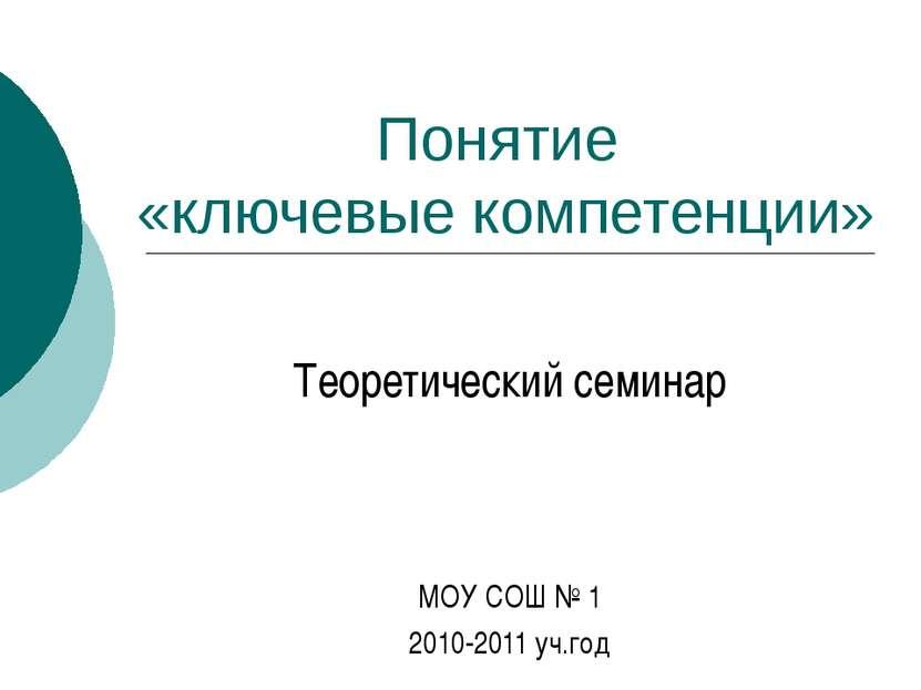 Понятие «ключевые компетенции» Теоретический семинар МОУ СОШ № 1 2010-2011 уч...